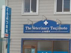 つじもと獣医科