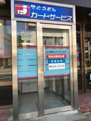 東北銀行千厩支店