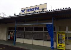 やまかビッグマート富士見町店