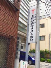 上野の森キリスト教会