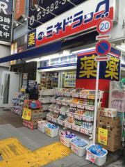 ミネ薬品中野駅前店