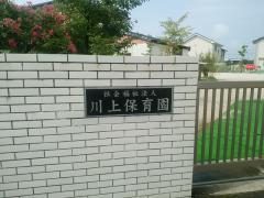 川上保育園
