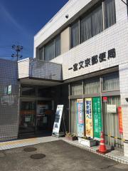 一宮文京郵便局