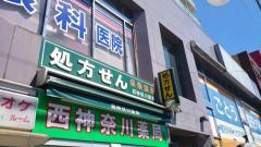 西神奈川薬局