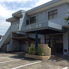 江良内科小児科医院