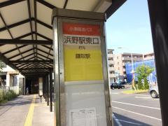 「浜野駅東口」バス停留所