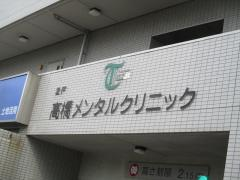 高橋メンタルクリニック