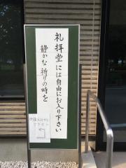 筑波学園教会