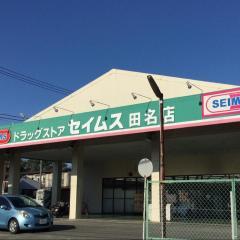 ドラッグセイムス田名店