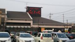 らんぷの湯 高松店