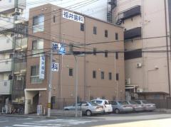 福井歯科医院