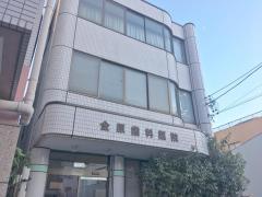 金原歯科医院