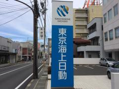 東京海上日動火災保険株式会社 諏訪支社