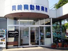 岡崎南動物病院