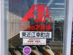 クスリのアオキ 東近江幸町店