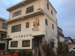 タケダ動物病院