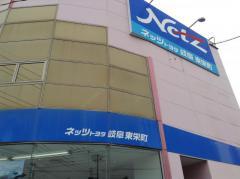 ネッツトヨタ岐阜東栄町店