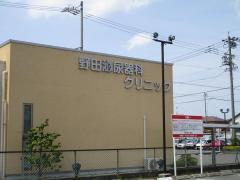 野田泌尿器科クリニック