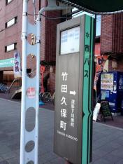 「竹田久保町」バス停留所