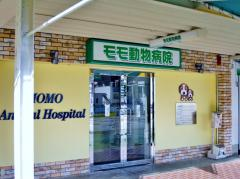 モモ動物病院