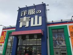 洋服の青山神戸名谷店