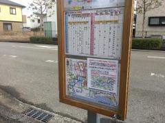 「観月坂中央」バス停留所
