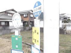 「船渡(たつの市)」バス停留所