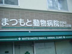 まつもと動物病院