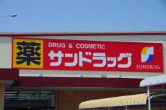 サンドラッグ汐田橋店