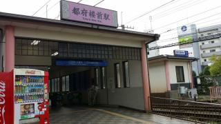 都府楼前駅
