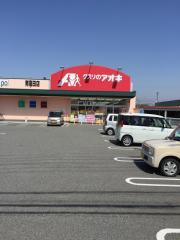 クスリのアオキ南高田店