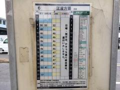 「舟入南四丁目」バス停留所