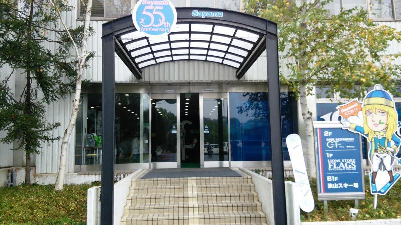 狭山スキー場建屋入口