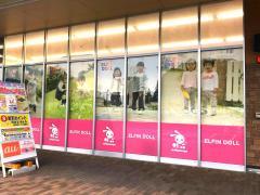 西松屋東広島高屋店