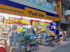 マツモトキヨシ大山店