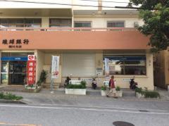 琉球銀行樋川支店