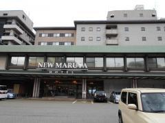 NEW MARUYAホテル