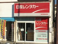 日産レンタカーいわき泉駅前