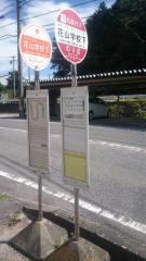 「花山学校下」バス停留所