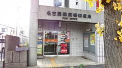 名古屋篠原橋郵便局