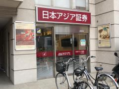 日本アジア証券株式会社 千住支店
