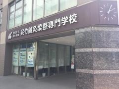 呉竹鍼灸柔整専門学校