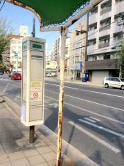 「赤手拭稲荷前」バス停留所