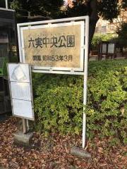 六実中央公園