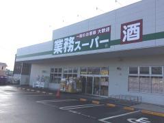 業務スーパー小田原成田店