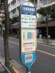 「大田都税事務所」バス停留所