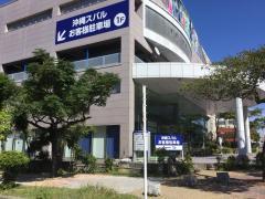 新沖縄スバル浦添店