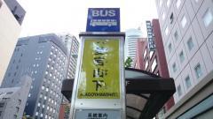 「愛宕山下」バス停留所