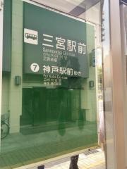 「三宮駅前」バス停留所