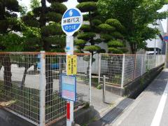 「姫路中央病院前」バス停留所